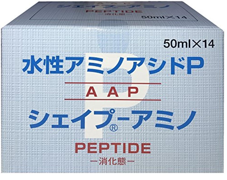 熟達黙認する地理水性アミノアシドP シェイプ アミノ 50ml×14袋