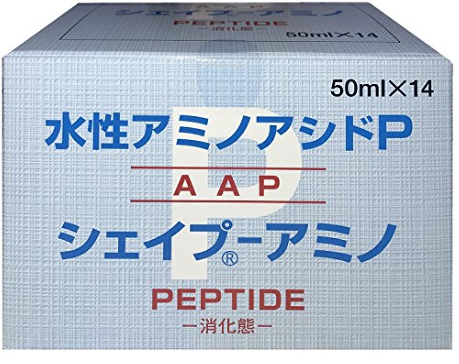 商品事実上法医学水性アミノアシドP シェイプ アミノ 50ml×14袋
