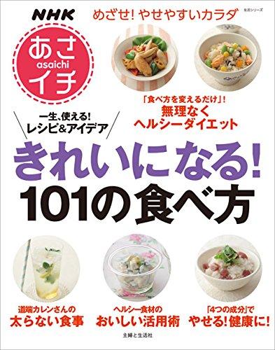 NHKあさイチ きれいになる!101の食べ方 (生活シリーズ)