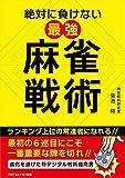 絶対に負けない最強麻雀戦術〜進化を遂げた新デジタル戦術指南書〜