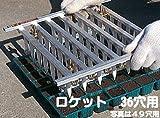 ハラックス 播種・仮植用穴あけ器◆ロケット 6×6の36穴用 【日本国産】