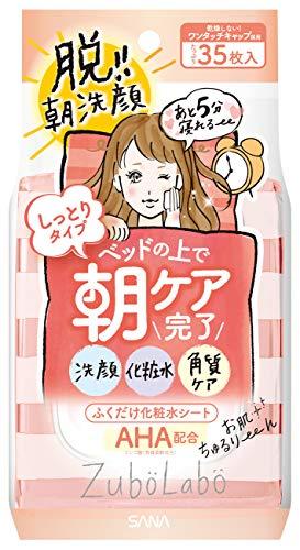 朝用ふき取り化粧水シート 35枚