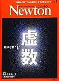 Newton(ニュートン) 2020年 01 月号 [雑誌]