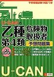 U-CANの乙種第4類危険物取扱者予想問題集 (ユーキャンの資格試験シリーズ)
