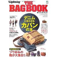 別冊Lighthing 92 THE BAG BOOK (エイムック 2036 別冊Lightning vol. 92)