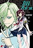 真月プロトコル 2 (電撃コミックスNEXT)