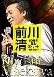 前川清 50周年記念コンサート ~時を忘れて~[DVD]