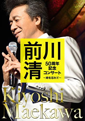 前川 清50周年記念コンサート~時を忘れて~ [DVD]