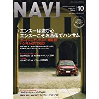 NAVI (ナビ) 2007年 10月号 [雑誌]