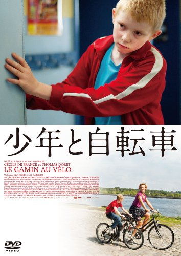 少年と自転車 [DVD] -