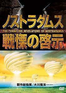 ノストラダムス戦慄の啓示 [DVD]