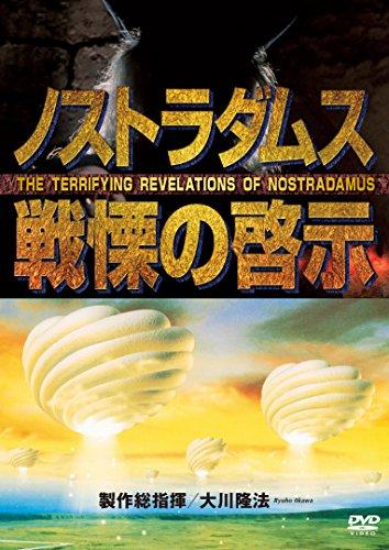 ノストラダムス戦慄の啓示 [DVD]の詳細を見る