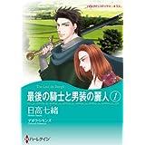 最後の騎士と男装の麗人 (ハーレクインコミックス)