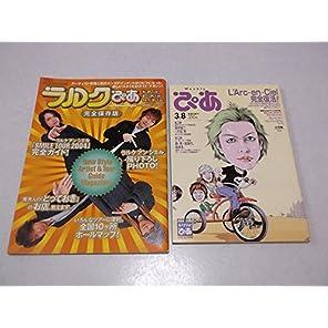 ラルクアンシエル  ラルクぴあ & 2004発行ぴあ 2 冊セット  ハイド/HYDE