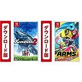 【3508円オフ】「Xenoblade2」&「ARMS」セット|オンラインコード版