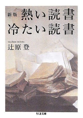 新版 熱い読書 冷たい読書  / 辻原 登