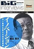 イノベーション~古い業界を変える会社経営術~[CD]