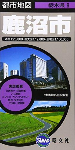 都市地図 栃木県 鹿沼市 (地図 | マップル)
