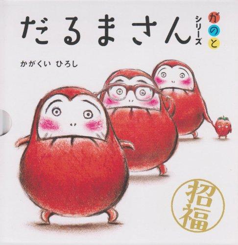 だるまさんシリーズ(3冊セット) [単行本] / ブロンズ新社 (刊)