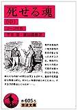 死せる魂 中 (岩波文庫 赤 605-5)