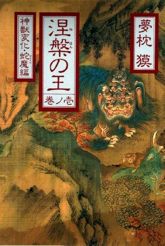 涅槃の王 〈神獣変化・蛇魔(ヴリトラ)編〉 (ノン・ノベル四六判)の詳細を見る