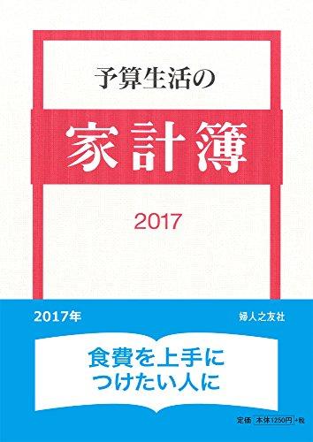 予算生活の家計簿 2017年版