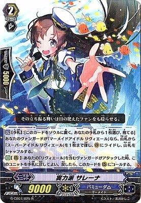 カードファイト!! ヴァンガードG/クランブースター第7弾/G-CB07/025 実力派 サレーナ R