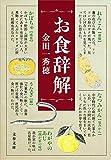 お食辞解 (文春文庫)