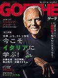 GOETHE(ゲーテ) 2017年 01 月号 [雑誌]