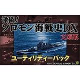 激闘!ソロモン海戦史DX文庫版ユーティリティーパック|ダウンロード版