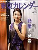 東京カレンダー 2009年 04月号 [雑誌]