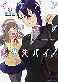 イケメンすぎです紫葵先パイ!(1) (百合姫コミックス) 画像