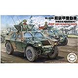 フジミ模型 1/72 ミリタリーシリーズ No.18 陸上自衛隊 軽装甲機動車(中隊長車/機関銃搭載車) (各1両入り)プラモデル ML18