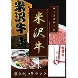 A5ランク 米沢牛 ロースステーキ 200g 5枚 A3パネル付き 目録 ( 景品 贈答 プレゼント 二次会 イベント用)