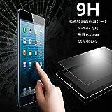 iPad air 用 極薄 強化ガラス 保護シート 硬度9H ラウンドエッジ 飛散防止加工で割れても安心 (0.33mm)
