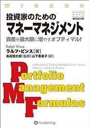 投資家のためのマネーマネジメント