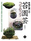 手軽に楽しむ 苔園芸コツのコツ 苔玉・苔鉢盆栽・苔盆景・木付け・石付け・テラリウム・苔庭