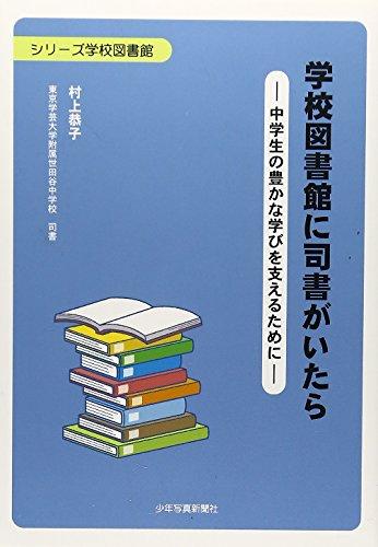 学校図書館に司書がいたら: 中学生の豊かな学びを支えるために (シリーズ学校図書館)の詳細を見る