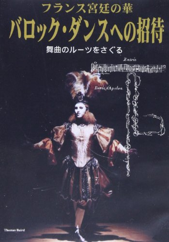 フランス宮廷の華バロック・ダンスへの招待[DVD]―舞曲のルーツをさぐる (<DVD>)