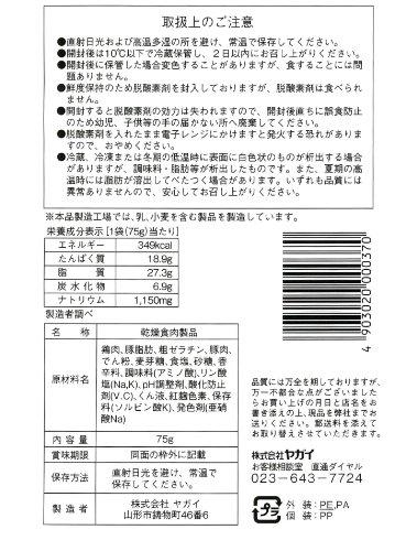ヤガイ ミニおやつカルパス 75g
