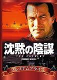 プレミアムプライス版 沈黙の陰謀 HDマスター版《数量限定版》[DVD]