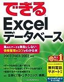 できるExcel データベース 2007/2003/2002対応 集めたデータを無駄にしない 情報整理のコツがわかる本 (できるシリーズ)