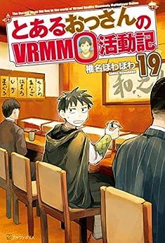 [椎名ほわほわ] とあるおっさんのVRMMO活動記 第01-19巻