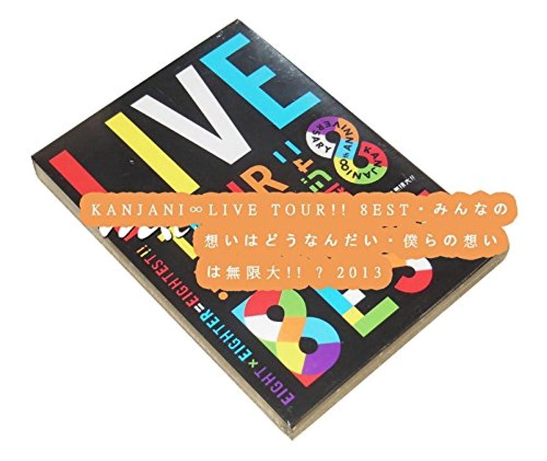 チロ高架解任KANJANI∞LIVE TOUR!! 8EST?みんなの想いはどうなんだい?僕らの想いは無限大!! ? 2013