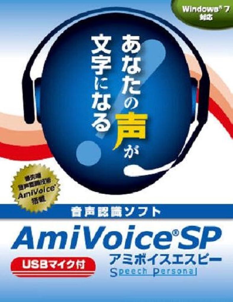 規模どれでもそれるAmiVoice SP USBマイク付