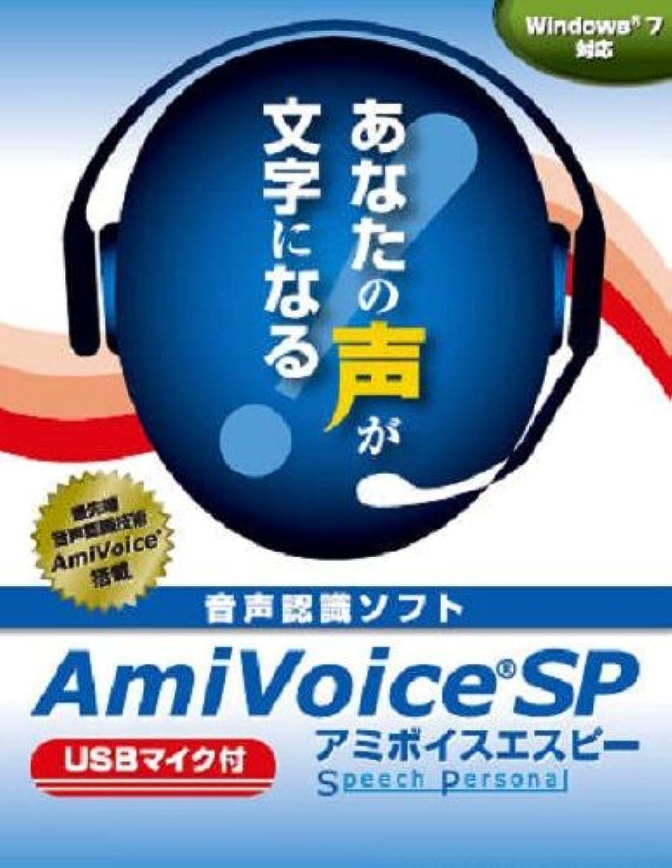 AmiVoice SP USBマイク付