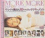 MORE MORE キレイな奥さん10人のエッチドキュメント [DVD]