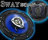 臨場感のあるハイクオリティな音質 3WAY MAX500W カースピーカー 16cm