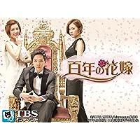 韓国ドラマ「百年の花嫁」(イ・ホンギ) カット版 (吹替版)【TBSオンデマンド】