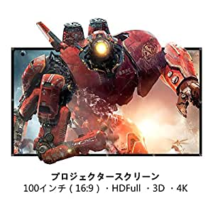 Sugoitiプロジェクター スクリーン 携帯式 16:9 折り畳み式 持ち運びホームシアター スクリーン (100インチ)